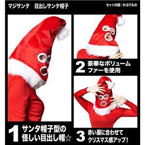 サンタコスプレ/コスプレ衣装 【目出しサンタ帽...の紹介画像4