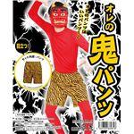 【コスプレ】オレの鬼パンツ