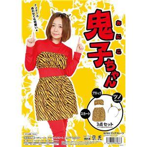 鬼コスプレ/節分コスプレ【鬼子ちゃん】ポリエステル〔イベントパーティー〕