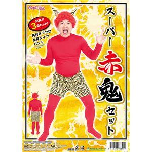 鬼コスプレ/節分コスプレ【スーパー赤鬼セット】ポリエステル〔イベントパーティー〕