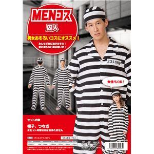 【コスプレ】MENコス 囚人