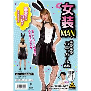 【コスプレ】女装MAN キラキラバニーガールMAN