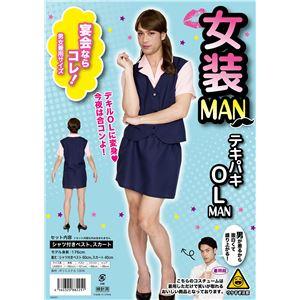 【コスプレ】女装MAN テキパキOL MAN