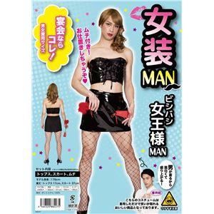 【コスプレ】女装MAN ビジバシ女王様MAN