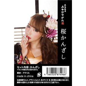和風 コスプレ衣装/コスチューム 小物 【桜かんざし】 18.5cm アクリル製 『花鳥風月』