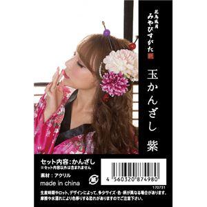 和風 コスプレ衣装/コスチューム 小物 【玉かんざし 紫】 18cm アクリル製 『花鳥風月』