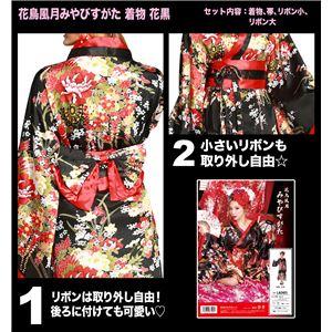 【コスプレ衣装/コスチューム】花鳥風月 着物 花柄(黒)