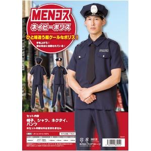 【コスプレ衣装/コスチューム】MENコス ネイビーポリス