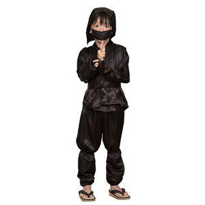 コスプレ衣装/コスチューム【忍者120cmサイズ】子供用ハロウィンおままごとお遊戯会『キッズジョブ』