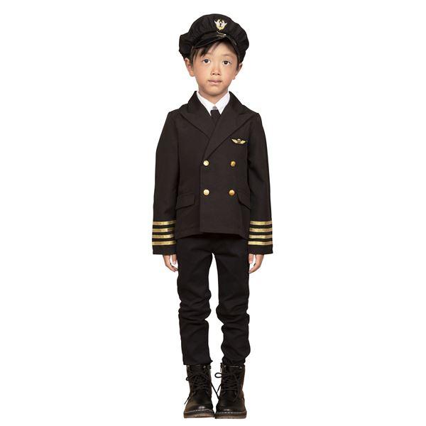 【コスプレ衣装/コスチューム】キッズジョブ パイロット 120cmサイズ