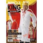 【コスプレ】 MENコス キング 4560320827979