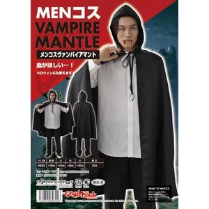 【コスプレ】 MENコス ウ゛ァンパイアマント 4560320828006 - 拡大画像