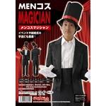 【マジシャン】  4,248円(税抜:4,046円)