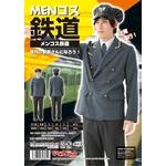 鉄道員(駅員)コスチュームセット メンズ【帽子、シャツ付きジャケット、ネクタイ】