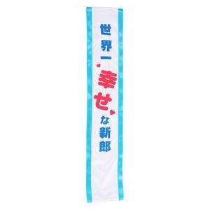 【コスプレ】 宴会たすき 『世界一幸せな新郎』 4560320834472