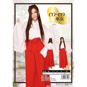 【コスプレ】 【CO-CO(ココ)】巫女 4560320835448 - 拡大画像