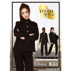 【コスプレ】 【CO-CO(ココ)】学ラン 4560320835455 - 拡大画像