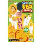 【コスプレ】 めちゃめちゃレモンJr. 4560320836506
