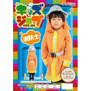 【コスプレ】 キッズジョブ 消防士 100 【子供用コスプレ】 4560320837053 - 拡大画像