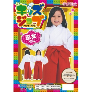 【コスプレ】 キッズジョブ 巫女さん 100 【子供用コスプレ】 4560320837091 - 拡大画像
