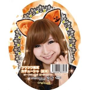 フワフワ猫耳カチューシャ 前耳 黒×オレンジ