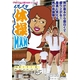【コスプレ】 女装MANシリーズ イケイケ体操MAN 4560320838975 - 縮小画像1