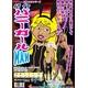 【コスプレ】 女装MANシリーズ バニーガールMAN 4560320838982