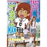 【コスプレ】 女装MANシリーズ イケイケクールスクールMAN 4560320838999