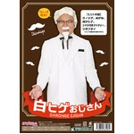 【コスプレ】白ヒゲおじさん