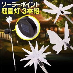 ソーラーポイント庭園灯 3本組 - 拡大画像
