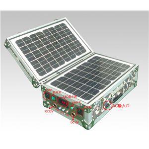 ソーラー式ポータブル発電機 PETC-FDXT‐30W 【アタッシュケース型太陽光発電器】