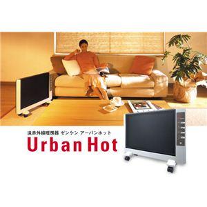 ゼンケン 遠赤外線暖房器 Urban Hot(アーバンホット) RH-2101 - 拡大画像