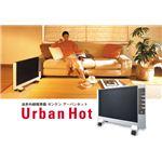 ゼンケン 遠赤外線暖房器 Urban Hot(アーバンホット) RH-2101