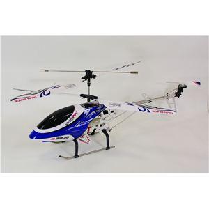 【送料無料】 ジャイロ搭載3ch ヘリコプターラジコン MX ブルー