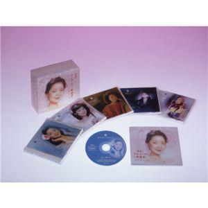 再見!テレサ・テン メモリアル・ボックス (CD5枚組)の詳細を見る