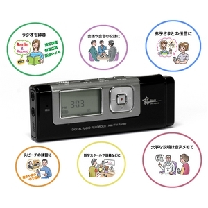 AM/FM予約ラジオボイス 追っかけラジオ機能付