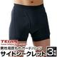 サイドシークレット3枚組≪男性用尿もれガードパンツ≫Lサイズ - 縮小画像2