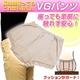 VGパンツ レディース 2枚組(M) 写真1