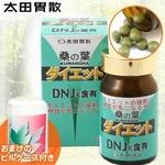 太田胃散 桑の葉ダイエット&おまけ(オリジナルピルケース)付 ¥5,250 (税込)