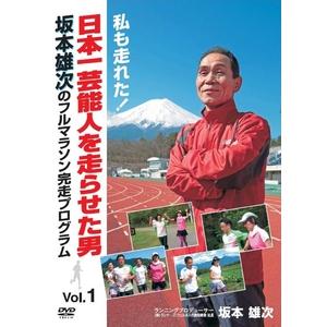 日本一芸能人を走らせた男 坂本雄次のフルマラソン完走プログラム DVD 【2本組】