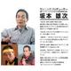 日本一芸能人を走らせた男 坂本雄次のフルマラソン完走プログラム DVD 【2本組】 - 縮小画像2