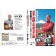 日本一芸能人を走らせた男 坂本雄次のフルマラソン完走プログラム DVD 【2本組】 - 縮小画像3