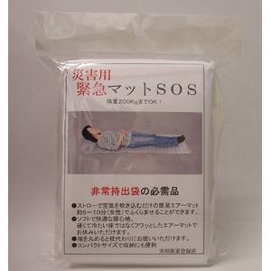 災害用 緊急マットSOS 【2個セット】 - 拡大画像