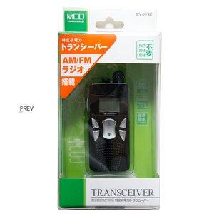 特定小電力トランシーバー(ブラック) AM/FMラジオ付 TCV-01/BK - 拡大画像
