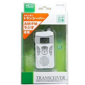 特定小電力トランシーバー(ホワイト) AM/FMラジオ付 TCV-01/WH - 拡大画像