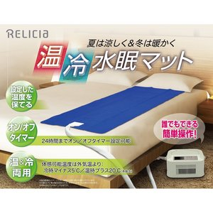 TOHO 温・冷 水眠マット RLC-601 - 拡大画像