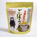 うまかもん ごぼう茶【3個セット】