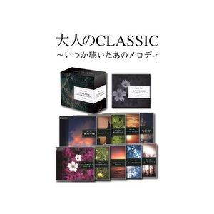 大人のCLASSIC〜いつか聴いたあのメロディ (CD10枚組) - 拡大画像