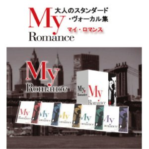 MyRomance【CD5枚組全100曲】各盤歌詞・解説入りブックレット付きボックスケース入りフランク・シナトラ収録〔音楽〕