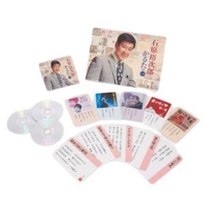 石原裕次郎 かるた付CD【CD3枚組】の詳細を見る